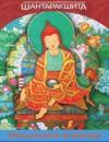 Ukrashenie sredinnosti (Madkhjamaka-alamkara)