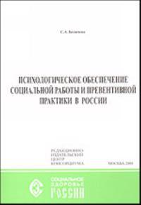 Psikhologicheskoe obespechenie sotsialnoj raboty i preventivnoj praktiki v Rossii