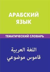 Arabskij Jazyk. Tematicheskij Slovar'. 20 000 Slov I Predlozhenij: Arabic. Thematic Dictionary for Russians. 20 000 Words and Sentences (Russian Editi
