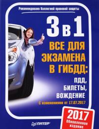 3 v 1.Vse dlja ekzamena v GIBDD:PDD,Bilety,Vozhdenie.S izmenenijami ot 17.07.17