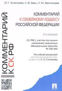 Kommentarij k Semejnomu kodeksu  RF (uchebno-prakticheskij) (2-e izd.pererab.i dop