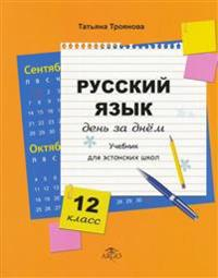 Russkij jazyk 12 kl den' za dnem. uchebnik dlja -estonskih shkol