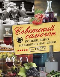 Sovetskij samogon po GOStu, konjak, vino, nalivki i nastojki