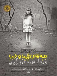 Miss Peregrines hem för besynnerliga barn (persiska)