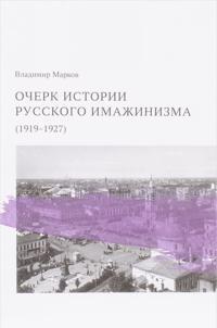 Ocherk istorii russkogo imazhinizma (1919-1927)