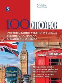 100 Sposobov Formirovaniya Uchebnogo Uspeha Uchenika Na Urokah Anglijskogo Yazyka