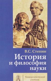 Istorija i filosofija nauki