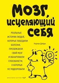 Mozg, istseljajuschij sebja. Realnye istorii ljudej, kotorye pobedili bolezni, preobrazili svoj mozg i obnaruzhili sposobnosti, o kotorykh ne podozrevali