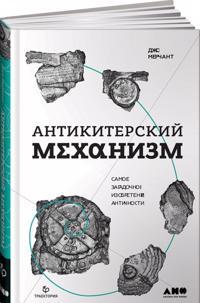 Antikiterskij mekhanizm. Samoe zagadochnoe izobretenie antichnosti