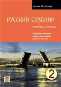 Russkij suvenir 2: Bazovyj uroven /  Russian souvenir 2. Base level. Tehtäväkirja