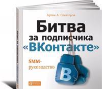 """""""Bitva za podpischika """"""""VKontakte"""""""".SMM-rukovodstvo"""""""