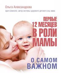 Pervye 12 mesjatsev v roli mamy: o samom vazhnom