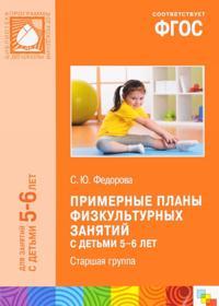 Primernye plany fizkulturnykh zanjatij s detmi 5-6 let.Starshaja gr. (FGOS)
