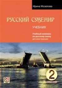Russkij suvenir: Bazovyj uroven. Tekstikirja. /  Russian souvenir 2. Incl. CD Sis. CD
