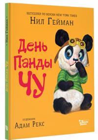 Den pandy Chu