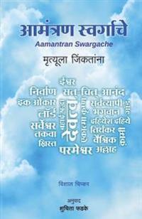 Amantran Swargache: Mrutyula Jinkatana