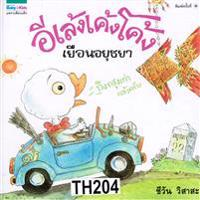 E-leng-keng-klong (thai)