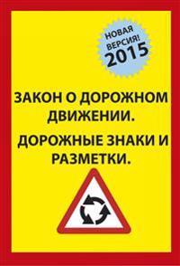 Zakon o dorozhnom dvizhenii.  dorozhnye znaki i razmetki 2015
