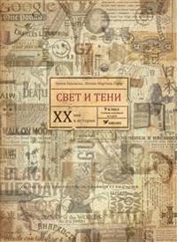 Svet i teni: *xx* vek v istorii. uchebnik 9 kl