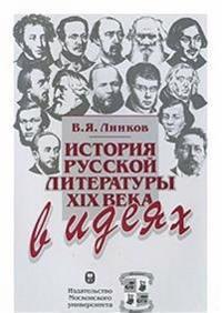 Istorija russkoj literatury XIX veka v idejakh