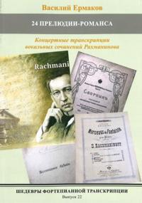 24 Prelude-Romances. Concert piano arrangements of Sergei Rachmaninoff's vocal compositions. No. 22