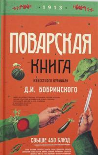 Povarskaja kniga izvestnogo kulinara D. I. Bobrinskogo