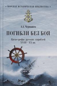 Pogibli bez boja.Katastrofy russkikh korablej XVIII-XX vv.