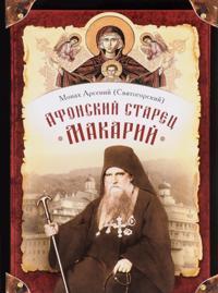 Afonskij starets Makarij