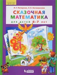 Skazochnaja matematika dlja detej 6-7 let