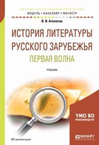 Istorija literatury russkogo zarubezhja. Pervaja volna. Uchebnik