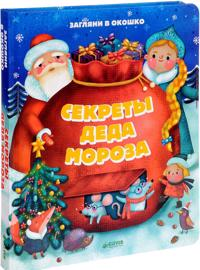 Sekrety Deda Moroza
