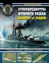"""Superdrednouty Vtorogo rejkha """"Bajern"""" i """"Baden"""". Glavnyj kalibr admirala Tirpitsa"""