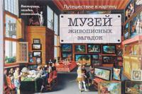 Muzej zhivopisnykh zagadok. Puteshestvie v kartinu