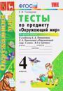 Okruzhajuschij mir. 4 klass. Testy. Chast 1. K uchebniku A. A. Pleshakova, E. A. Krjuchkovoj