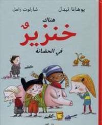 Det är en gris på dagis (arabiska)