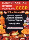 Natsionalnaja kukhnja respublik SSSR