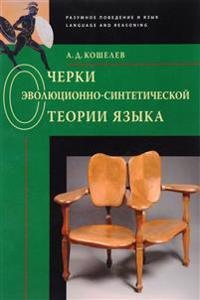 Essays on the Evolutionary-Synthetic Theory of Language: Language and Reasoning
