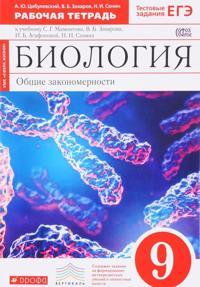 Biologija. 9 klass. Obschie zakonomernosti. Rabochaja tetrad k uchebniku S. G. Mamontova, V. B. Zakharova, I. B. Agafonovoj, N. I. Sonina