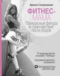 Fitnes-mama. Prekrasnaja figura i vosstanovlenie posle rodov