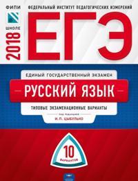 EGE-2018. Russkij jazyk. Tipovye ekzamenatsionnye varianty. 10 variantov