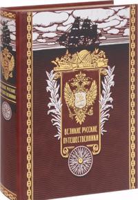 Velikie russkie puteshestvenniki (podarochnoe izdanie)