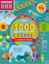1000 udivitelnykh faktov o planete Zemlja