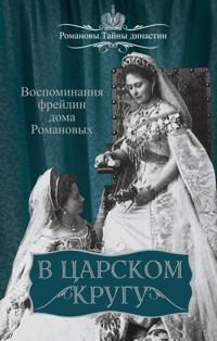 V tsarskom krugu. Vospominanija frejlin doma Romanovykh