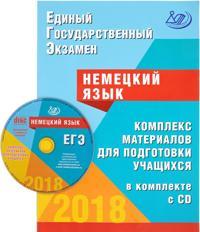 EGE 2018. Nemetskij jazyk. Kompleks materialov dlja podgotovki uchaschikhsja (+ CD)