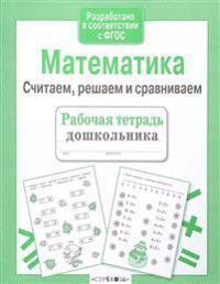 Matematika.Schitaem,reshaem i sravnivaem (sootv.FGOS)