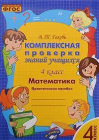 Matematika. 4 klass. Kompleksnaja proverka znanij uchaschikhsja