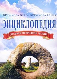 Entsiklopedija drevnej prirodnoj magii