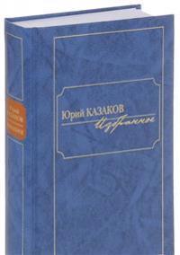 Jurij Kazakov. Izbrannoe