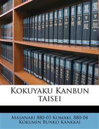 Kokuyaku Kanbun taisei Volume 8
