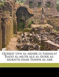 Qurrat uyn al-akhbr li-takmilat Radd al-mutr alá al-durr al-mukhtr shar Tanwr al-abr Volume 2